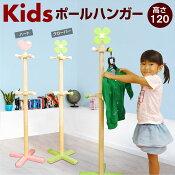 【送料無料】キッズポールハンガー-GKA子供部屋こどもおもちゃ学習椅子学習机オットマン子ども部屋ハンガー園児児童男の子女の子マラソン