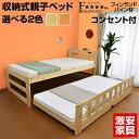 【送料無料】親子ベッド ツインズ-GKI(本体のみ) コンセント付き 二段ベッド 2段ベッド 木製 ベッド 子供用 すのこ シ…