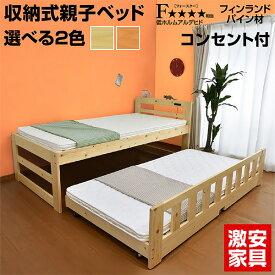 【送料無料】親子ベッド ツインズ-GKI(本体のみ) コンセント付き 二段ベッド 2段ベッド 木製 ベッド 子供用 すのこ シングル コンパクト 大人用 二段ベット 2段ベット |ロータイプ シングルベッド 収納付きベッド スライド ツインベッド キッズ こども ペアベッド
