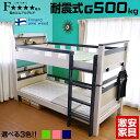 【耐荷重 500kg】 2段ベッド 二段ベッド 宮棚 コンセント LED 照明 宮付き 2段ベッド フィアット3-GKI(本体のみ)2段ベ…