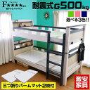【耐荷重 500kg】 宮棚 コンセント LED 照明 エコ塗装 2段ベッド 宮付き 2段ベッド フィアット3-GKI(パームマット付き…