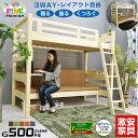 エコ塗装 二段ベッド 2段ベッド ファインプレミアム-GKI ソファ ソファベッド 木製 システム SALE ひとり ワンルーム …