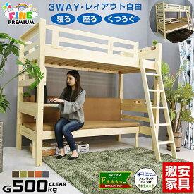 エコ塗装 二段ベッド 2段ベッド ファインプレミアム-GKI ソファ ソファベッド 木製 システム SALE ひとり ワンルーム 北欧 二段|白 シングル ロフトベット システムベッド システムベット おしゃれ ロフト ベッド ベット 階段 すのこ 子供部屋 シングルベッド