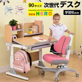 学習机 勉強机 NEWヒーロー90(机のみ)-GKI 幅90cm シンプル 角度調整 高さ調整 姿勢 背筋 上棚 90