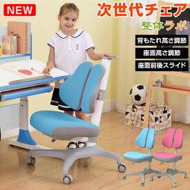 学習椅子 学習イス 整体ラボ-GKI 学習 チェア 子供 学習机|学習いす かわいい 姿勢 背筋 ピンク ブルー 青 オフィスチェア 勉強机 チェアー バランスチェア スタイルチェア 子供用 勉強いす 単品