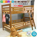 【送料無料】2段ベッド シグマ2 アウトレット-GKI(本体のみ)エコ塗装 子供ベッド 2段ベット 木製 すのこベッド シング…