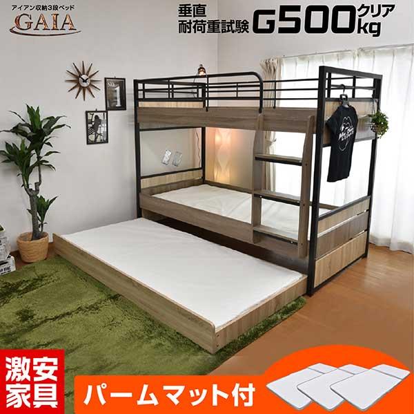 【耐荷重500kg】収納式 3段ベッド 三段ベッド ガイア-GAIA-GKI(パームマット付)アイアン 大人用 耐震 コンパクト ベット ベッド| 三段ベット 3段ベット 親子ベッド スライド ロータイプ おしゃれ マットレス付き ベッド スノコベッド 子供部屋 子供用ベッド こども 子ども