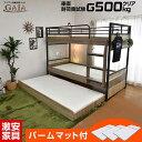 パームマット3枚付【送料無料】【耐荷重500kg】収納式 3段ベッド 三段ベッド ガイア-GAIA-GKIアイアン 大人用 耐震 | …