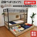 【送料無料】収納付き 2段ベッド 二段ベッド ガイア-GAIA【耐荷重500kg】-GKI(本体のみ)アイアン 大人用 耐震 コンパ…