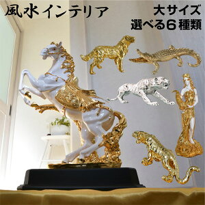 風水グッズ-GKA 風水置物 インテリア 動物 運気アップ 縁起物 女神 トラ 馬 ワニ ジャガー 犬 金運 仕事運 アイテム