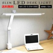 スリムLEDデスクライト学習机おしゃれ明るい小さめ目に優しいクランプ学習用ビジネスオフィスパソコンPC
