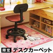 【送料無料】学習机勉強机デスクカーペット-GKA絨毯カーペット子ども部屋フローリング