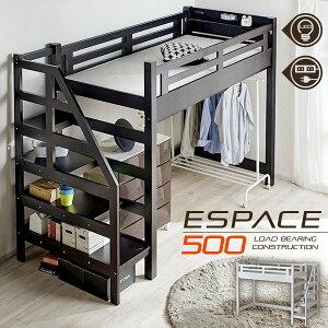 耐荷重500kg Beamstructure特許構造 LED照明付き 宮棚付き 階段付き ロフトベッド エスパス 2色対応 ホワイト ダークブラウン 耐震 ロフトベット すのこベッド システムベッド 子供用 大人用| シス