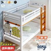 【送料無料】二段ベッド2段ベッド宮付きイーニー(本体のみ)木製ベッド子供用ベッド【送料無料】木製ベッド子供用ベッド子供ベッドすのこベッド天然木コンパクト大人用