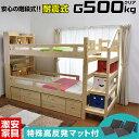 三つ折りマットレス2枚付耐荷重 500kg 2段ベッド 二段ベッド マークエックス3-GKI宮付き ・ LED 照明 ・収納 チェスト…