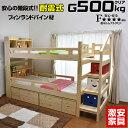 【耐荷重 500kg】 階段付き 二段ベッド 2段ベッド マークエックス3-GKI(本体のみ) 宮付き ・ LED 照明 ・収納 チェス…