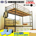 三つ折りマットレス2枚付 耐荷重 300kg二段ベッド 2段ベッド ムーン2-GKA耐震式 金属 パイプ 子供用ベッド 子供ベッド…