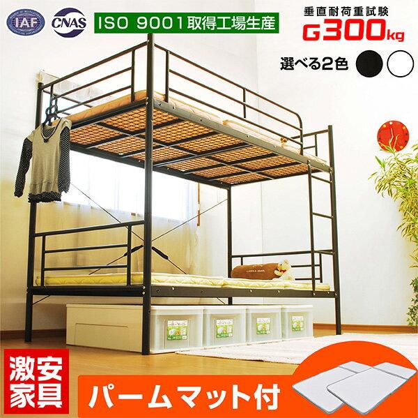 【耐荷重 300kg】二段ベッド 2段ベッド ムーン2-GKA( パームマット 付き)耐震式 金属 パイプ 子供用ベッド 子供ベッド すのこベッド 子供部屋 安全 ベット 寮 大人用 シングル 民泊 二段ベット おしゃれ ホワイト 白 スノコベッド| キッズベッド 2階
