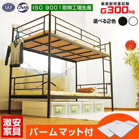 パームマット2枚付 耐荷重 300kg二段ベッド 2段ベッド ムーン2-GKA耐震式 金属 パイプ 子供用ベッド 子供ベッド すのこベッド 子供部屋 安全 ベット 寮 大人用 シングル 民泊 二段ベット おしゃれ ホワイト 白 スノコベッド| キッズベッド 2階  分離