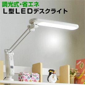 【在庫有/あすらく/最安挑戦中】L型 LED デスク ライト-GKA 照明 学習机 勉強机 目に優しいデスクライト おしゃれ 電気 スタンド 卓上ライト デスクスタンド スタンドライト モダン テーブルライト 読書 調光式 ledライト デスクスタンドライト 学習ライト コンセント