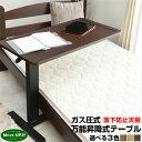 ムーブアップ サイドテーブル テーブル コーヒーテーブ