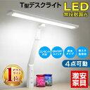デスクライト LED T型LEDデスクライト-GKA デスク ライト コンセント付 調光 目に優しい シンプル クランプ式 照明 机…