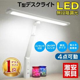 デスクライト LED T型LEDデスクライト-GKA デスク ライト コンセント付 調光 目に優しい シンプル クランプ式 照明 机 学習机 送料無料|勉強机 おしゃれ 電気スタンド 卓上ライト スタンドライト 読書 ledライト 学習ライト 調光式 学習デスク 学習机 アーム