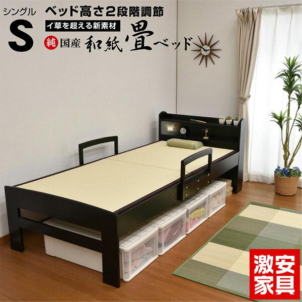 【送料無料】ベッド 畳ベッド和-GKA LED照明 宮棚付き タタミ たたみ ベッド 引出し付き 宮付き シングルベッド ベットシンプル ベッド
