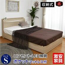 【送料無料】収納ベッドシングルベッドプライドZ/ポケットコイルマットレス付き-GKA収納付きベッド引出し付き宮付きシングルベッドLED照明ベットシンプルベッド激安ベッド引き出し付き