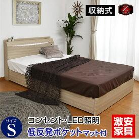 【送料無料】収納ベッドシングルベッド プライドZ/低反発ポケットコイルマットレス5858付き-GKA 収納付きベッド 引出し付き 宮付き シングルベッド LED照明ベットシンプル ベッド 引き出し付きマラソン