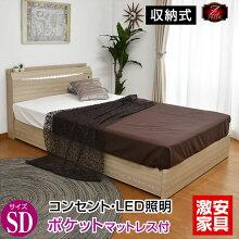 【送料無料】収納ベッドセミダブルベッドプライドZ/ポケットコイルマットレス付き-GKA収納付きベッド引出し付き宮付きセミダブルベッドLED照明ベットシンプルベッド激安ベッド引き出し付き