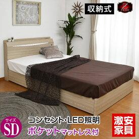 【送料無料】収納ベッド セミダブルベッド プライドZ/ポケットコイルマットレス付き-GKA 収納付きベッド 引出し付き 宮付き セミダブルベッド LED照明ベットシンプル ベッド 引き出し付きマラソン