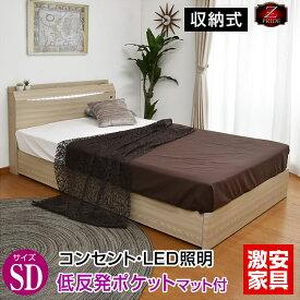 収納ベッド セミダブルベッド プライドZ/低反発ポケットコイルマットレス5858付き-GKA 収納付きベッド 引出し付き 宮付き セミダブルベッド LED照明ベットシンプル ベッド 引き出し付きマラソン