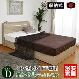 収納ベッド ダブルベッド プライドZ/ボンネルコイルマットレス付き-GKA 収納付きベッド 引出し付き 宮付き LED照明ベットシンプル ベッド 引き出し付きマラソン| ベット おしゃれ ダブルベットマットレス付き マットレス付き ダブル マットレス ボンネルコイル