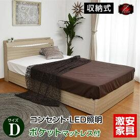 収納ベッドダブルベッド プライドZ/ポケットコイルマットレス付き-GKA 収納付きベッド 引出し付き 宮付き ダブルベッド LED照明ベットシンプル ベッド 引き出し付きマラソン
