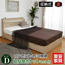 収納ベッドダブルベッド プライドZ/低反発ポケットコイルマットレス5858付き-GKA 収納付きベッド 引出し付き 宮付き ダブルベッド LED照明ベットシンプル ベッド 引き出し付きマラソン