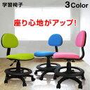 学習椅子 学習イス 学習チェア 回転 おすすめ 子ども椅子 学習机|学習いす かわいい おしゃれ ピンク ブルー 青 オフ…