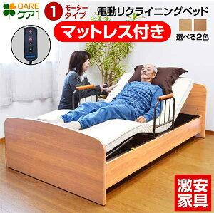 介護ベッド 電動ベッド電動 1モーター ベッド ケア1-GKA 【介護向け】 電動 ベッド 介護 ベッド モーター ベッド 電動 リクライニング ベッド リクライニング 介護 ベット 電動 ベット 車椅子