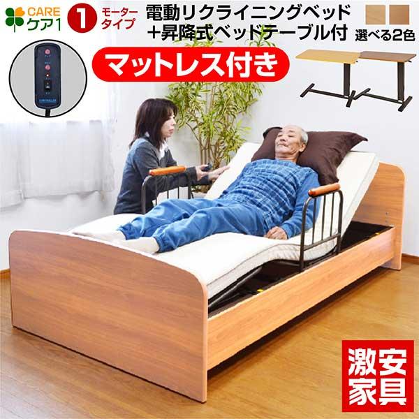 電動ベッド 介護ベッド 電動 1モーター ベッド ケア1( サイドテーブル 付き)-GKA 開梱設置付き【介護向け】 電動 ベッド 介護 ベッド モーター ベッド リクライニング ベット 車椅子| 介護用ベッド 電動リクライニングベッド 電動リクライニング 介護ベット 病院