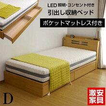 【送料無料】ダブルベッドエルメス-GKA(ポケットコイルマットレス付き)収納ベッドベットシンプルLED照明引き出し子供部屋ベッド激安ベッド引き出し付きマラソン
