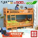 三つ折りマットレス2枚付 二段ベッド 2段ベッド 宮付き コンセント付き 大臣3-GKA【耐荷重500kg】木製ベッド 子供用ベ…