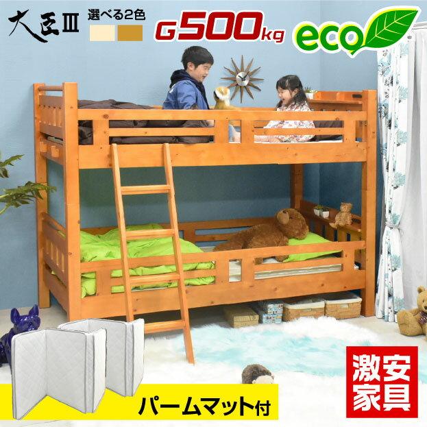 二段ベッド 2段ベッド 宮付き コンセント付き 大臣3-GKA(パームマット付き)【耐荷重500kg】木製ベッド 子供用ベッド 子供ベッド すのこベッド 天然木 丈夫 シングル対応 ツイン 耐震 大人用 |二段ベット 2段ベット おしゃれ 頑丈 本体 すのこベット キッズベッド 宮棚