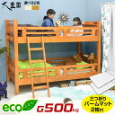 パームマット2枚付 二段ベッド 2段ベッド 宮付き コンセント付き 大臣3-GKA【耐荷重500kg】木製ベッド 子供用ベッド …