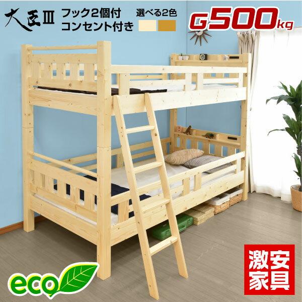 2段ベッド 二段ベッド 宮付き コンセント付き 大臣3-GKA(本体のみ)【耐荷重500kg】木製 子供用ベッド すのこベッド シングル ツイン 耐震 コンパクト 大人用 二段ベット 2段ベット 子ども おしゃれ 頑丈 スノコ|キッズ シングルベッド ベット 2台 連結 スノコベット こども