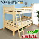 2段ベッド 二段ベッド 宮付き コンセント付き 大臣3-GKA(本体のみ)【耐荷重500kg】木製 子供用ベッド すのこベッド シ…