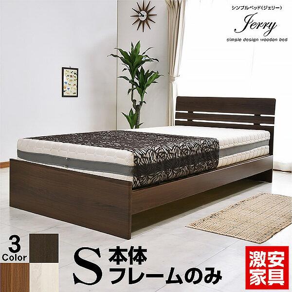 シングルベッド ジェリー-GKA フレームのみ アウトレット | ローベッド ローベット ロー シングル シングルベット ベッド ベット 木製ベッド すのこベッド スノコベッド すのこベット