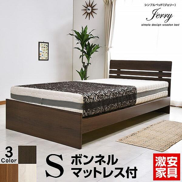 【 送料無料 】シングルベッド ジェリー-GKA ボンネルコイルマットレス付き ロータイプ アウトレット|マットレス付き マット付き シングル ベッド ベット すのこベッド すのこ シングルベットマットレス付き マットレス マットレス付きベッド コイルマットレス 木製ベッド