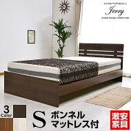 【送料無料】シングルベッドジェリー-GKAボンネルコイルマットレス付きロータイプアウトレット|マットレス付きマット付きシングルシングルベットベッドベット木製ベッドすのこベッドスノコベッドすのこベット