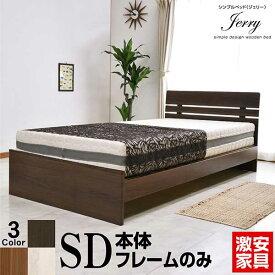 セミダブルベッド ジェリー1-GKA フレームのみ アウトレット ローベッド ローベット ロー セミダブルベット ベッド ベット 木製ベッド すのこベッド スノコベッド すのこベット