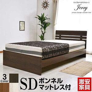 【ベッドフェア】セミダブルベッド ジェリー1-GKA ボンネルコイルマットレス付き アウトレット ローベッド ローベット ロー セミダブル セミダブルベット ベッド ベット 木製ベッド すのこ